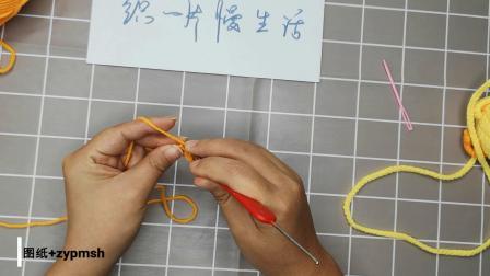 织一片慢生活—-小黄鸡蛋袋编织教程织法视频