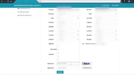 湖南省普通话水平测试报名系统操作说明
