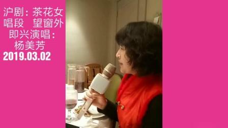 """沪剧""""茶花女""""唱段望窗外 即兴演唱:杨美芳"""