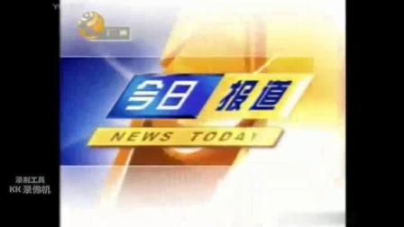 今日报道片头新旧混搭-5