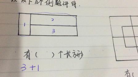 一下「如何数图形的个数」方法讲解-1++重点反复看!