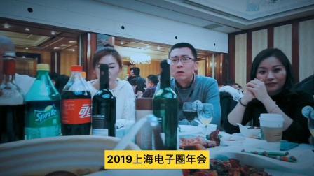 2019上海电子圈年会