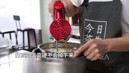 今日茶饮免费奶茶培训饮品配方做法制作教程——打蛋糕酱做法