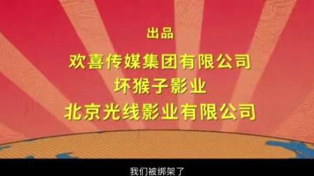 """我在正宗外星人会""""法术"""" 黄渤沈腾遭""""绑架""""截了一段小视频"""