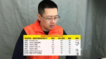 中正评测 12款GTX1660TI显卡开箱,技嘉华硕微星七彩虹影驰映众耕升索泰