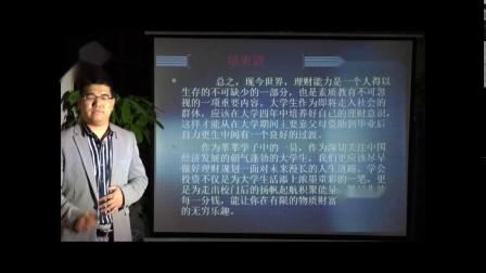 李磊有话说:大学生理财现状及对策