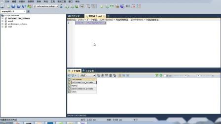 17_尚硅谷_MySQL基础_图形化用户界面客户端的介绍