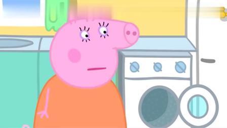 小猪佩奇-跳完泥坑后,妈妈和乔治佩奇来洗衣服,洗衣机不停振动