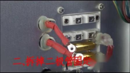 熊谷焊机二极管模块更换教程
