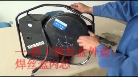 熊谷焊机焊丝盒更换教程