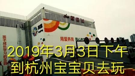 宝宝第一次来到杭州