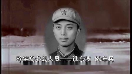 纪念参军参战50周年