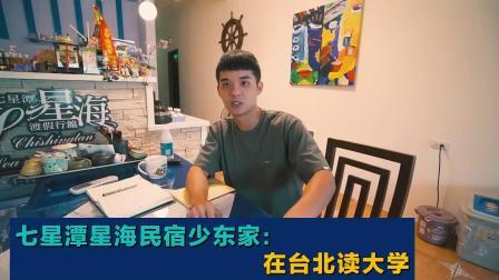台湾VLOG-4【花莲四八高地】单车燃烧卡路里