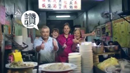 台灣觀光全球宣傳影片