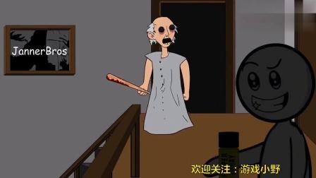 游戏小野解说:恐怖奶奶小白人获得香水武器