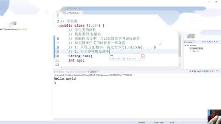JavaWeb业余班201901-04-面向对象基础