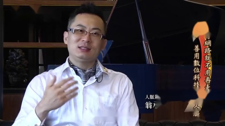 中天电视台 真心看台湾 人脉达人翁总 阿拉斯加