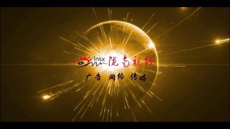 陇南视线《梦想起航》宣传片