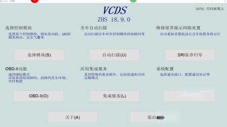 VCDS之BETA版本设置升级