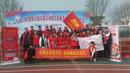 郑州公益活动