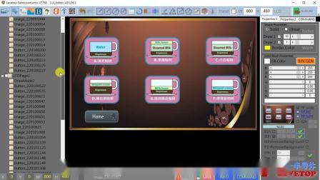 乐升串口屏-咖啡机demo2演示&制作流程