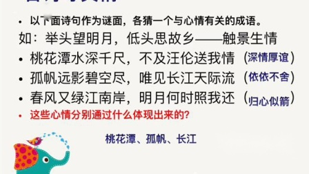【厦门新东方春季语文——六年级第二次课】