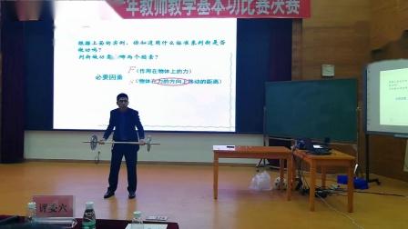 初中物理模拟上课5《第十一章第一节 功》(2018年深圳市初中物理教师教学基本功比赛决赛)