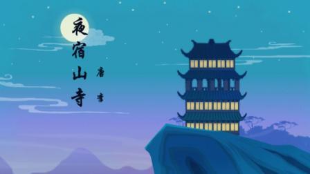 蓝迪古诗古韵:夜宿山寺