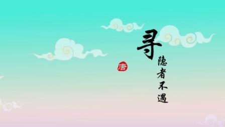 蓝迪古诗古韵:寻隐者不遇        6.3