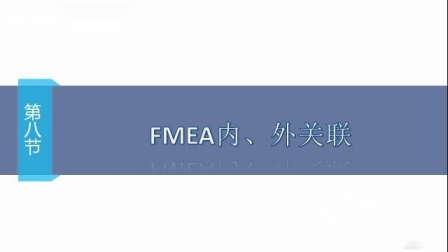 "069.FMEA-产品的""健康疫苗""第8节"