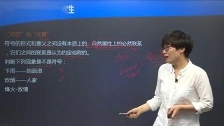 自考本科汉语言文学 自考语言学概论 00541