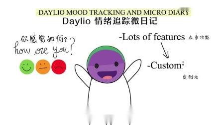【中英】4款免费心理健康App推荐 - 1 - 中英双字