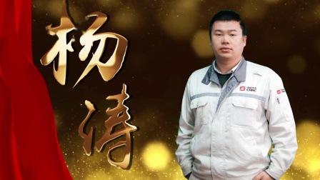 2018年度上海动车段六十佳颁奖晚会(售后服务之星)