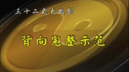 07.陈思坦32式太极剑背面