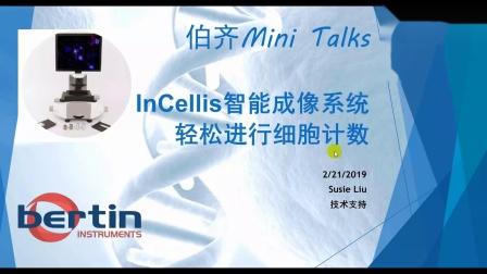 MINI TALK:InCellis智能成像系统轻松进行细胞计数