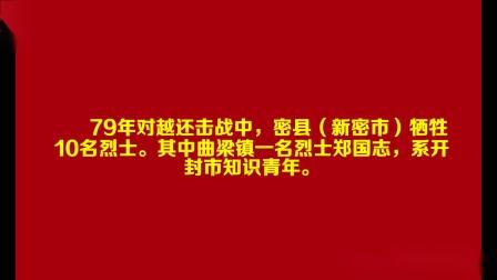 伏羲山影像:怀念长眠在南疆为国牺牲40周年的烈士!