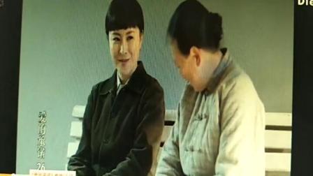 电视剧《爱的承诺》演:翟大娥(演员张桂华)