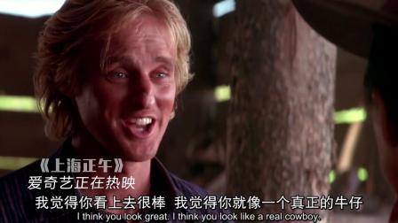 上海正午片段西部牛仔教成龙大哥打枪 枪法和这位美女差太远