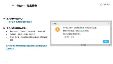 金蝶精斗云财务会计软件真账实操教程——(13)报表生成与导出