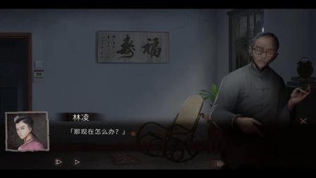 【朝阳直播】国产文字恐怖游戏《夜嫁》Part2(完结)