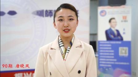 国际注册高级礼仪培训师双证班学员-唐晓凤