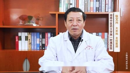 小肠疝气治疗方法_湖南中医附一张文兴教授
