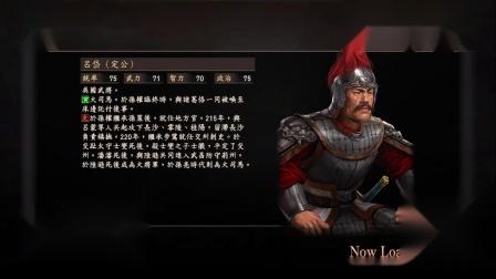 三國志12 対戦版_20190307五星物语