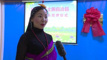 新闻  民和回族土族自治县健民锅庄队成立仪式上的演出