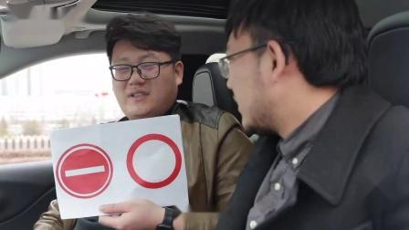 道路标识认得全,不愁扣分不罚钱 - 大轮毂汽车视频