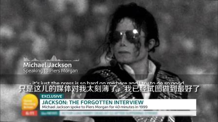 一段迈克尔杰克逊的未曝光音频感动世界