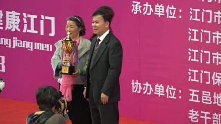 02 2018江门市民运动大会_体育舞蹈大赛_颁奖仪式