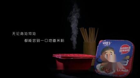 小桂子米粉宣传片