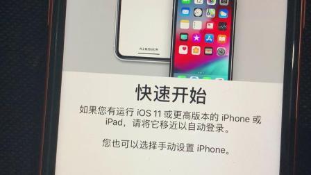苹果手机快速激活教程