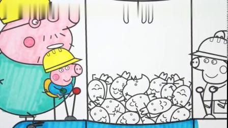 小猪佩奇一家去土豆城市玩抓娃娃机-简笔画